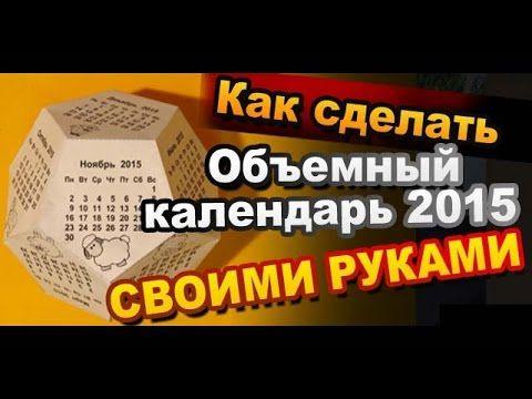 Как Сделать Объемный Календарь 2015 Своими Руками
