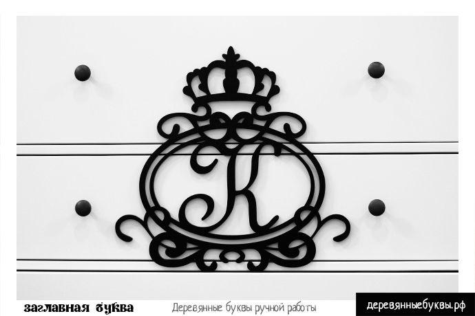 Герб для свадебной фотосессии с буквой К
