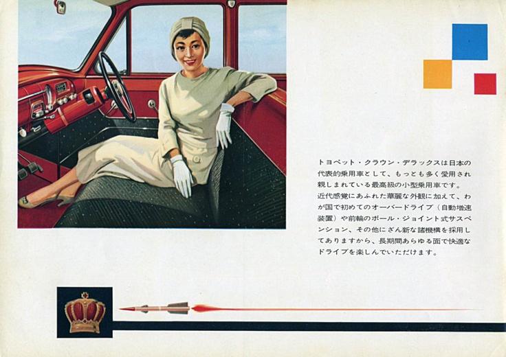 資料室: 1959 クラウン
