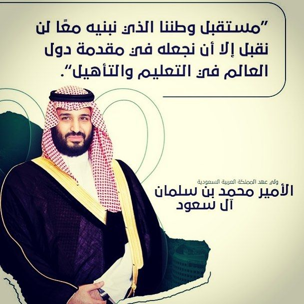Pin By Mohammed Bin Salman On Prince National Day Saudi Ksa Saudi Arabia Prince Mohammed