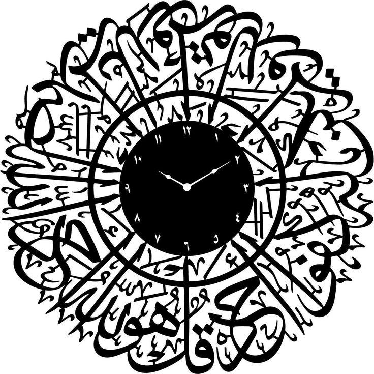 Not just a clock!!! Islamic Metal Clock with Surah Al