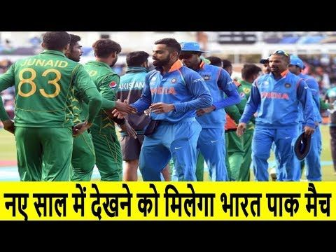 India vs Pakistan cricket match will be seen in the new year 2018