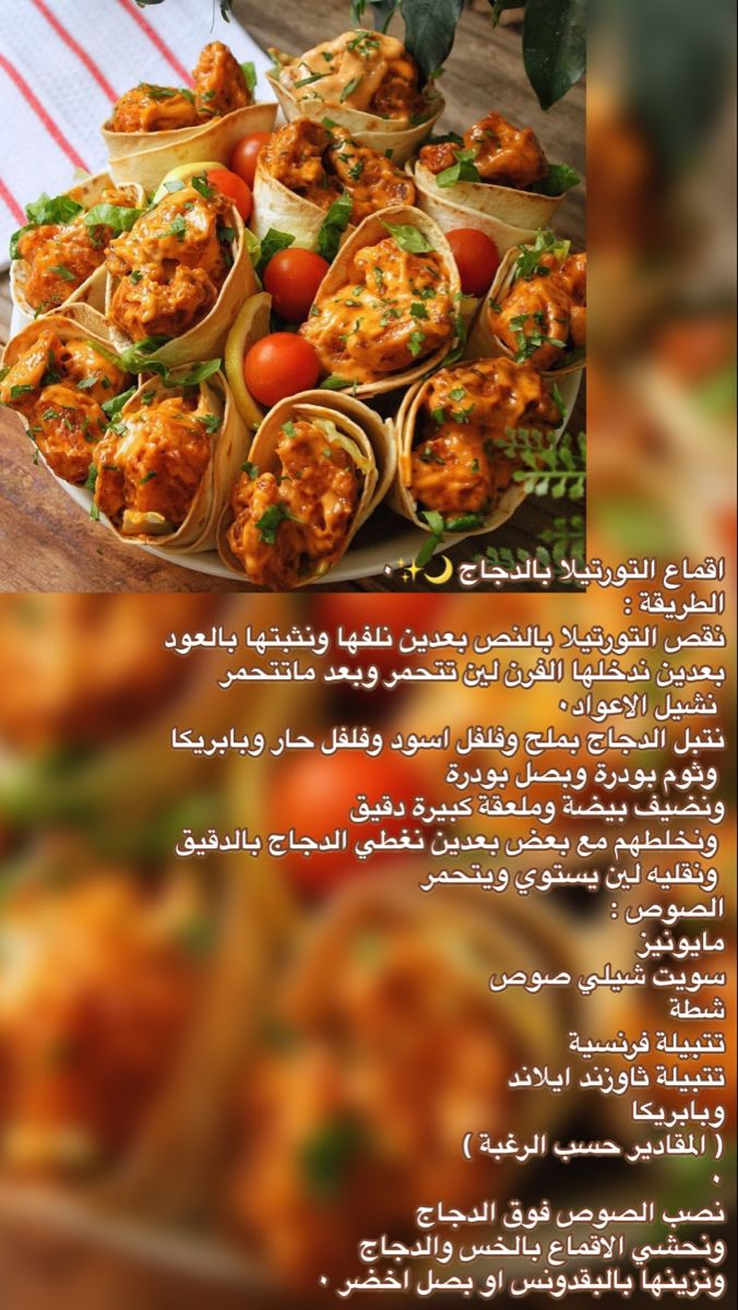 Pin By Nouf On Food Food Receipes Cooking Recipes Food Recipies