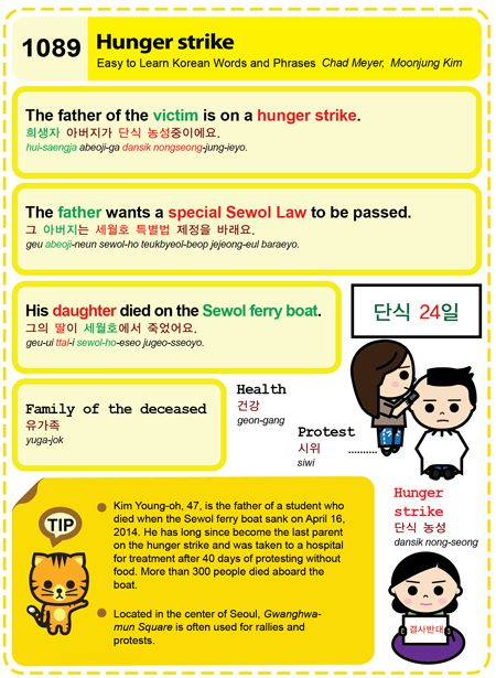 260 Best Korea And Their Beautifull Language Images On Pinterest