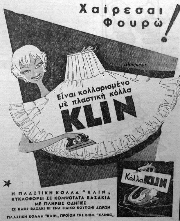 underskirt starch_old greek ads Παλιές διαφημίσεις #58 | Ithaque