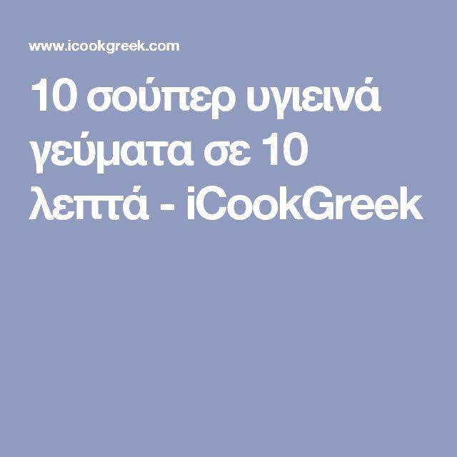 10 σούπερ υγιεινά γεύματα σε 10 λεπτά - iCookGreek