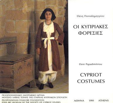 """ΠΑΠΑΔΗΜΗΤΡΙΟΥ, Ελένη """"Οι Κυπριακές Φορεσιές"""". Αθήνα 1991. PAPADIMITRIOU, Eleni """"Cypriot Costumes"""". Athens 1991.ISBN 960-85159-0-4 ©Peloponnesian Folklore Foundation, Nafplion"""