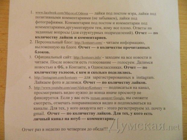Секта свидетелей Костусева: какподчиненных мэра заставляют «любить» еговинтернете (документ) | Новости Одессы
