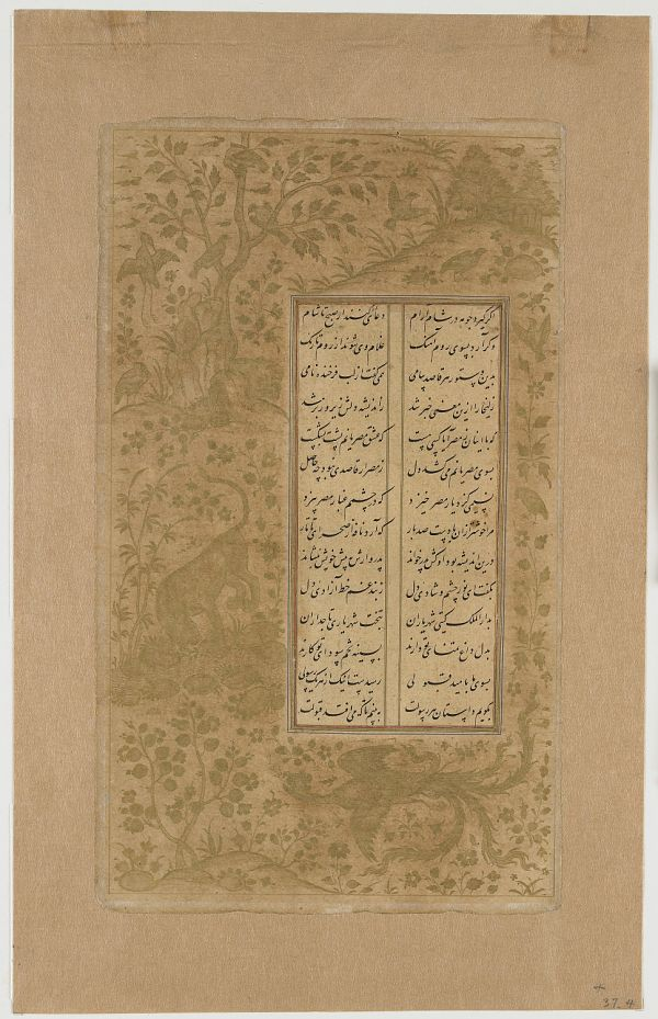 A Lion, A Simurgh and Birds in Landscape - Folio from Yusuf u-Zulaikha by Jami (d.1492); recto: a lion, a simurgh and birds in landscape; verso: grape vine and bird motifs  TYPE Detached manuscript folio MAKER(S) Author: Jami (died 1492) HISTORICAL PERIOD(S) Safavid period, 1557 MEDIUM Ink and gold on paper DIMENSION(S) H x W: 25.2 x 15 cm (9 15/16 x 5 7/8 in) GEOGRAPHY Iran, Qazvin