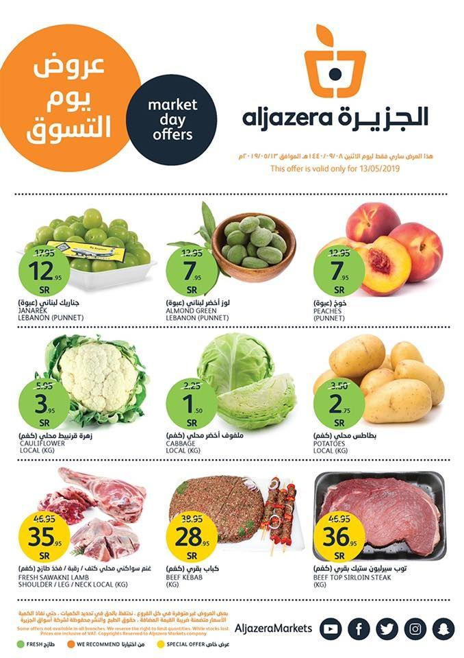 عروض الجزيرة ليوم الاثنين 13 مايو 2019 الموافق 8 رمضان 1440 Https Www 3orod Today Saudi Arabia Offers Aljazeerah Shopping Aljazera 17 Htm Peach Food Almond