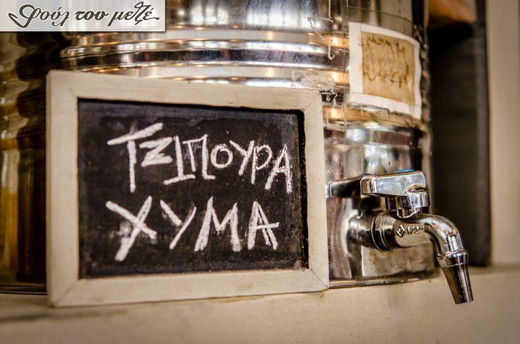 """Για τους λάτρεις του καλού ούζου και τσίπουρου, το """"Φούλ του μεζέ"""" είναι το ιδανικό μέρος για να βρουν αυτό που ζητάνε μέσα από μια μεγάλη ποικιλία εκλεκτών προϊόντων...  #φούλτουμεζέ #ουζομεζεδοπωλείον #Θεσσαλονίκη #Λαδάδικα"""