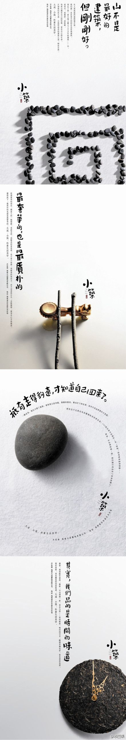 advertising set | Real Estate Campaign in China  #地产集海报