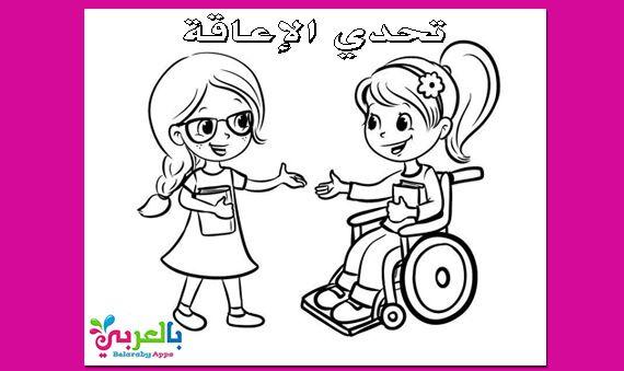 رسومات للتلوين عن ذوي الاحتياجات الخاصة أوراق عمل للتلوين جاهزة للطباعة و عبارات دعم لذوي الاحتياجات الخاصة من موقع بالعربي نتعلم Female Sketch Art Female