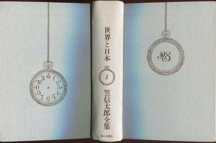 Yasuji Hanamori http://sotei-sekai.blogspot.jp/花 森 安 治 の 装 釘 世 界: 笠信太郎全集