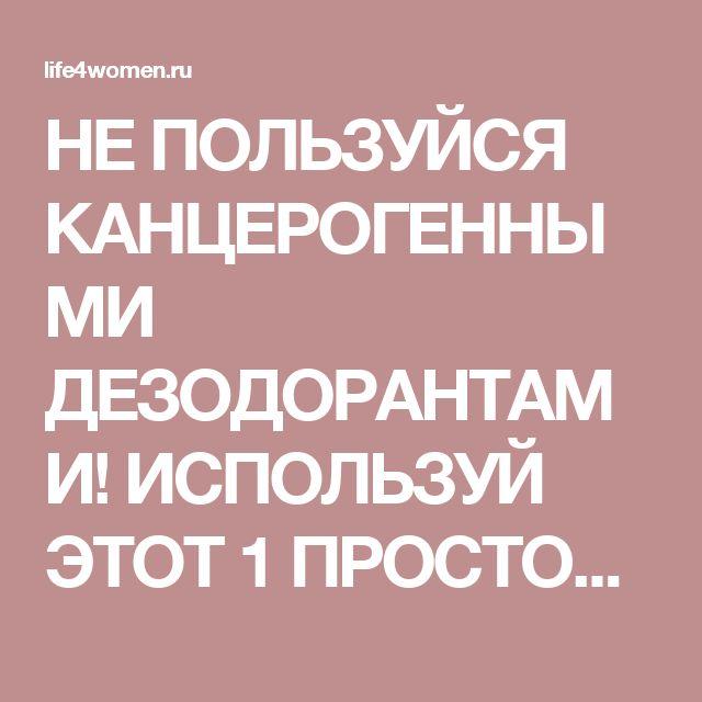 НЕ ПОЛЬЗУЙСЯ КАНЦЕРОГЕННЫМИ ДЕЗОДОРАНТАМИ! ИСПОЛЬЗУЙ ЭТОТ 1 ПРОСТОЙ ФРУКТ И ВСЁ! БЫСТРО И ПРОСТО! - life4women.ru