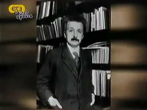 """Ποιός ήταν πραγματικά ο Αλβέρτος Αϊνστάιν; Τι προσέφερε στην κοινωνία μέσω των επιστημονικών του ανακαλύψεων αλλά και της κοινωνικής του δράσης; Το 11ο επεισόδιο της τηλεοπτικής σειράς """"Το σύμπαν που αγάπησα"""". Όλα τα βιβλία του Μάνου Δανέζη και Στράτου Θεοδοσίου από τις Εκδόσεις Δίαυλος. Δείτε: http://www.diavlosbooks.gr/author.asp?catid=413&title=manos-danezis,-stratos-theodosioy- Επίσης:http://www.diavlosbooks.gr/author.asp?catid=244&title=stratos-theodosioy,-manos-danezis-"""