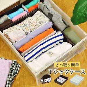 【楽天市場】さっ取り簡単 Tシャツケース 日本製 [衣類 引出し 押入れ クローゼット 整理 収納 ケース ボックス]:あなろ(インテリア雑貨)