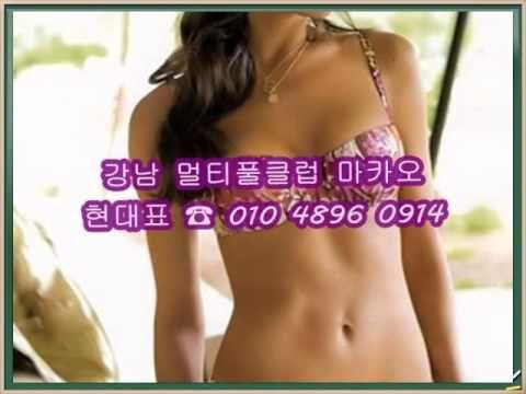 풀싸롱 강남마카오 현대표 010 4896 0914 추천비디오