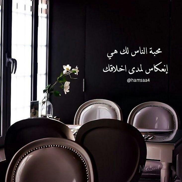 محبه الناس انعكاس لاخلاقك Arabic Quotes Positive Quotes Arabic Words