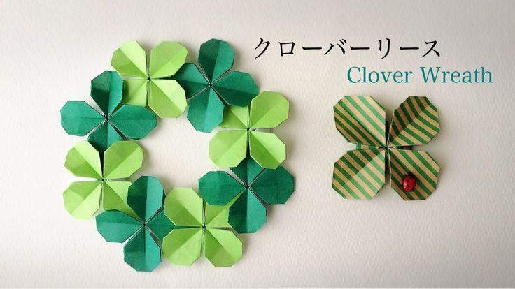 折り紙 クローバーリース Clover wreath Origami