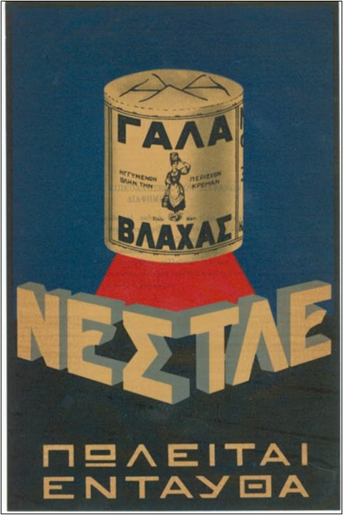 Greek ad for Nestle milk