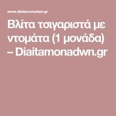 Βλίτα τσιγαριστά με ντομάτα (1 μονάδα) – Diaitamonadwn.gr