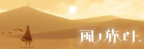 PS4版「風ノ旅ビト」とサウンドトラックの配信がスタート - 4Gamer.net