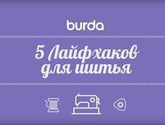 5 полезных лайфхаков для тех, кто шьет
