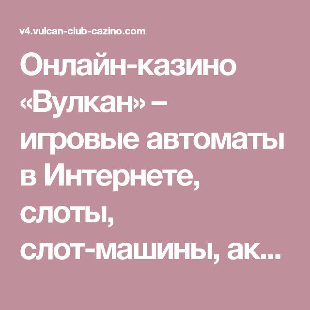 Игровые автоматы и классические слот машины Киров