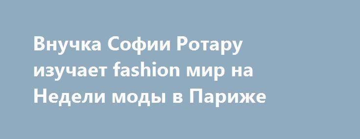 Внучка Софии Ротару изучает fashion мир на Недели моды в Париже   https://joinfo.ua/showbiz/1209375_Vnuchka-Sofii-Rotaru-izuchaet-fashion-mir-Nedeli.html