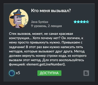 Курс Java - Лекция: Как пользоваться JavaRush