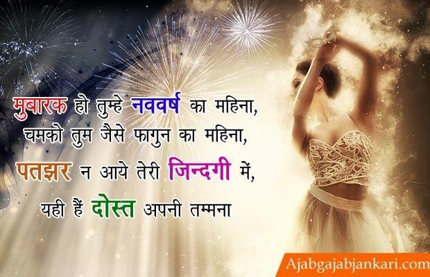Naya Saal Ki Shayari 2020 Happy New Year Ki Shubhkamnaye Happy New Happy New Year Happy Makar Sankranti