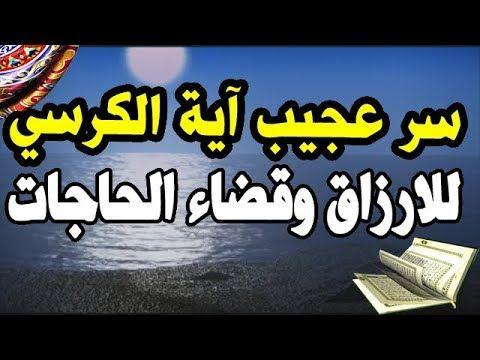 سر عجيب لايه الكرسى للارزاق وقضاء الحاجات Youtube Islamic Love Quotes Islamic Phrases Beliefs