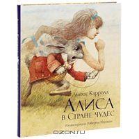 OZON.ru - Книги | Алиса в Cтране чудес | Льюис Кэрролл | Alice's Adventures in Wonderland | | Купить книги: интернет-магазин / ISBN 978-5-389-00818-2
