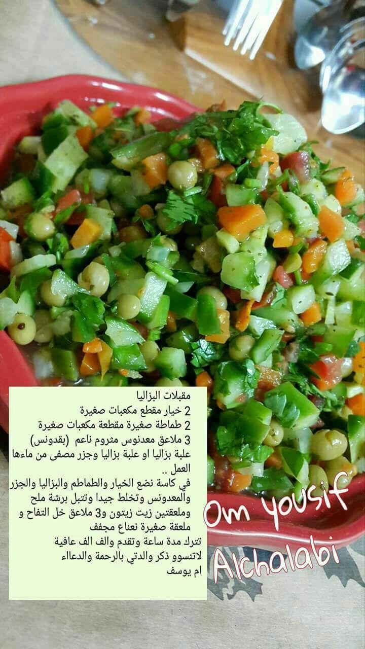 مقبلا البازيلا Salad Recipes Food Receipes Vegetarian Recipes
