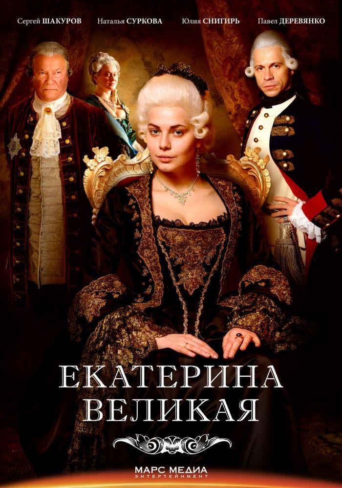 Екатерина Великая (Ekaterina Velikaya)