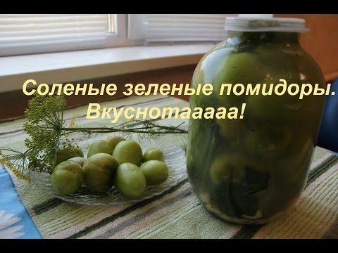 Соленые Зеленые Помидоры. Вкуснотааааа! - YouTube