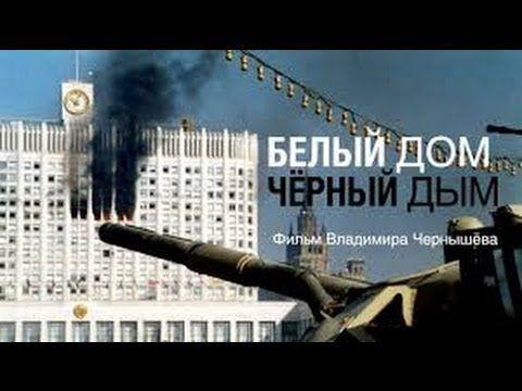 Белый дом, черный дым (2013)