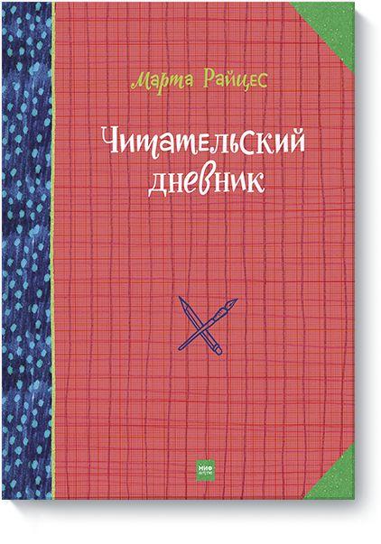 Книгу Читательский дневник можно купить в бумажном формате — 420 ք.