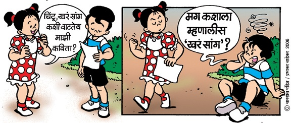 1000+ Images About Chintoo Comic Strip On Pinterest