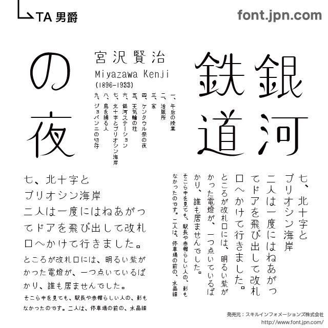 フォント:TA男爵 [90244] | フォント・書体のダウンロード | アフロ モール(Aflo Mall)