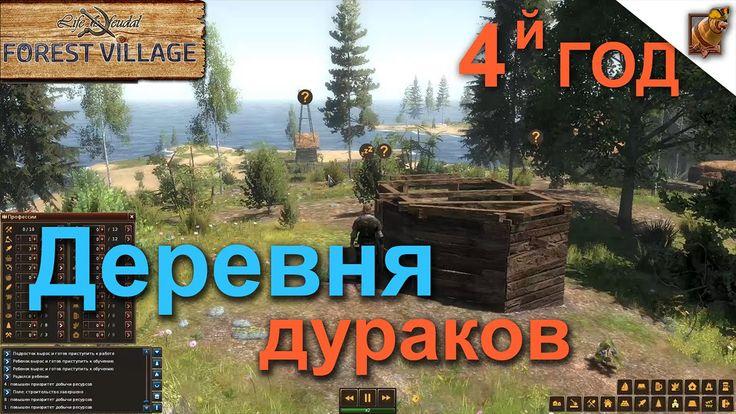 Life is Feudal: Forest Village ► Деревня дураков выживает, они молодцы!