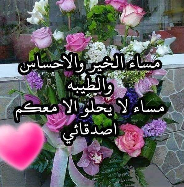 مساء الخير والاحساس والطيبه مساء لا يحلو الا معكم اصدقائي Floral Wreath Floral Decor