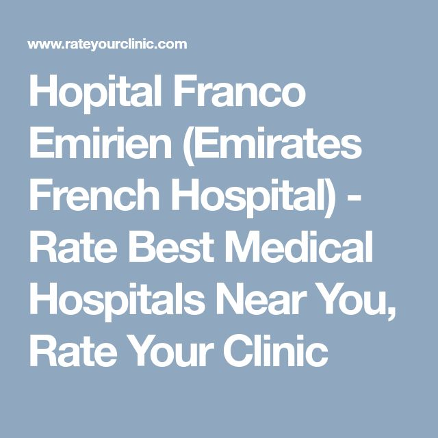Hopital Franco Emirien (Emirates French Hospital) - Rate Best Medical Hospitals Near You, Rate Your Clinic