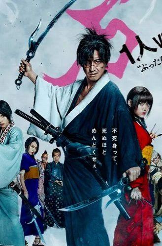 Blade of the Immortal Full Movie MOJOboxoffice