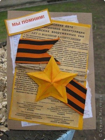 Открытка День Победы Аппликация Открытка к Дню Победы Бумага фото 2