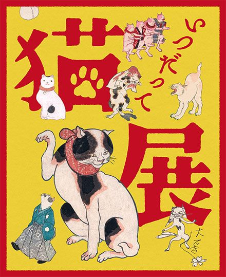 いつだって猫展:名古屋市博物館 2015年4月25日(土)~6月7日(日)