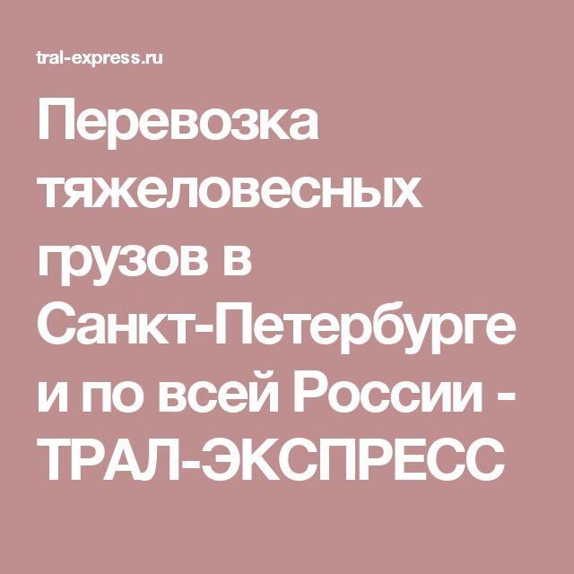Перевозка тяжеловесных грузов в Санкт-Петербурге и по всей России - ТРАЛ-ЭКСПРЕСС