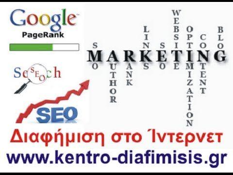 Κέντρο Διαφήμισης Κατασκευή Ιστοσελίδων Διαφήμιση στο Ίντερνετ