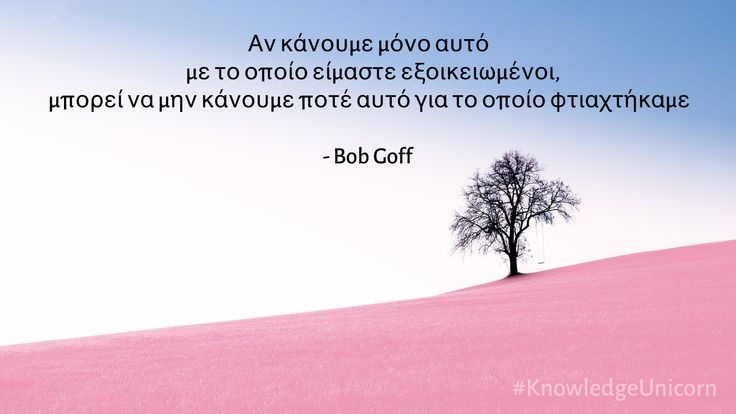 """Follow us on FB & Instagram & don't miss the #KnowU posts: https://www.instagram.com/knowledge.unicorn . . """"If we only do what we're familiar with, we might miss what we've been made for""""  . . #inspiration #inspirationalquotes #greek #translation #followyourdreams #pastel #bobgoff #KnowledgeUnicorn"""